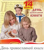 День православной книги - 2015