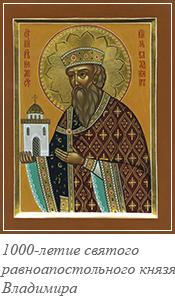 1000-летие святого равноапостольного князя Владимира